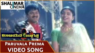Video Mee Aayana Jagratha Movie || Paruvala Prema Song  || Rajendra Prasad,Roja download MP3, 3GP, MP4, WEBM, AVI, FLV Agustus 2017