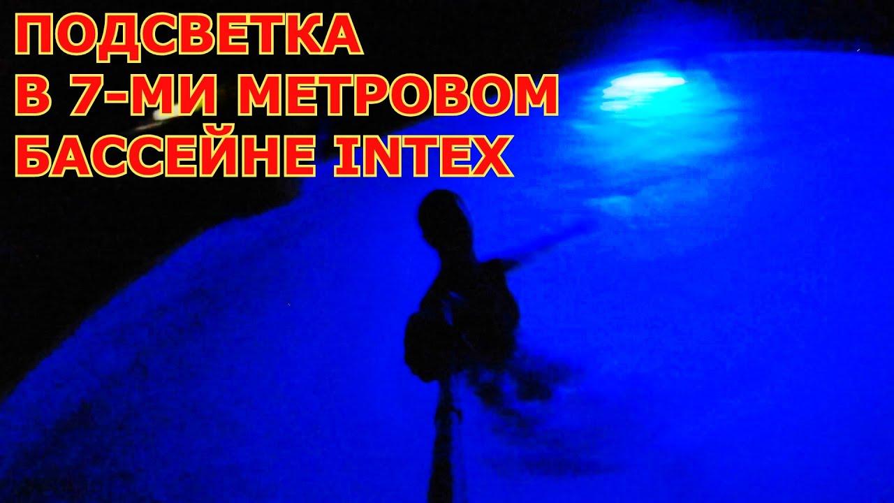 Подводный фонарь в Большом 7-ми метровом Бассейне Intex