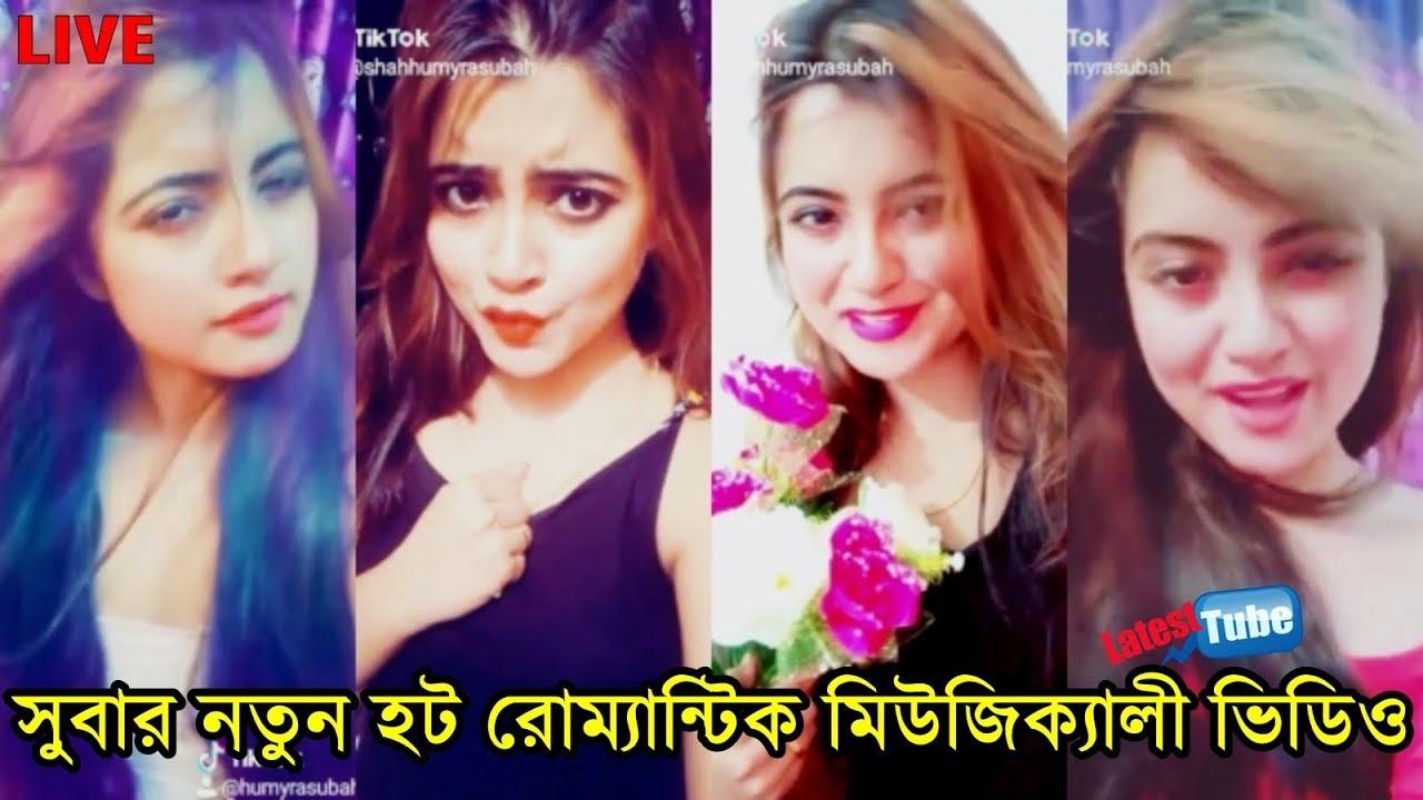 সুবার হট রোম্যান্টিক মিউজিক্যালি ভিডিও দেখুন সরাসরি - নাসির সুবাহ - Humayra Subah Musically Video