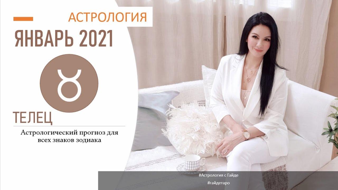 Гороскоп на январь 2021 ТЕЛЕЦ | Прогноз на месяц | Астропрогноз