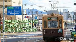 【全区間走行音】広島電鉄900形913号 7号線横川駅行き 広電本社前→横川駅