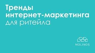 Тренды интернет-маркетинга для ритейла(, 2015-06-26T16:07:55.000Z)