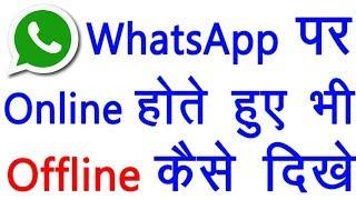 WhatsApp पर Online होते हुए भी Offline कैसे दिखे