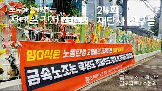[전태일평전 오디오북] 24화 재단사 친구들-금속노조 …