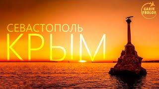 Фото Крым. Севастополь. Погнали с Гариком