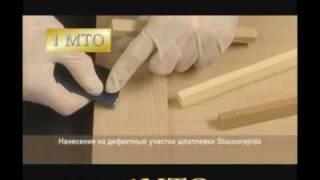 Удаление царапин на мебели(Реставрация мебели своими руками ремонт - удаление царапин на мебели. Качественные материалы для реставра..., 2010-02-18T17:20:02.000Z)