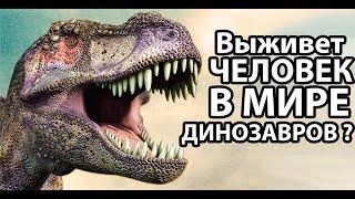 Выживет ли человек в мире динозавров ? ( Dinosis Survival )