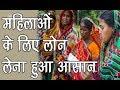 महिलाओं को लोन लेना हुआ सबसे आसान II Women can now easily get a loan.See How ? || ASAL NEWS