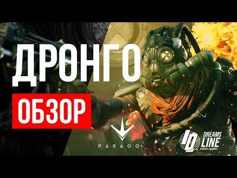 видео: paragon: ОБЗОР ДРОНГО
