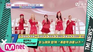 Mnet TMI NEWS [53회] 독특하고 개성이 넘치는 서머 송! f(x) 'Hot Summer' 200…