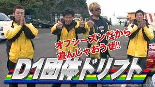 D1団体ドリフト&猛レース  V OPT 202 ①