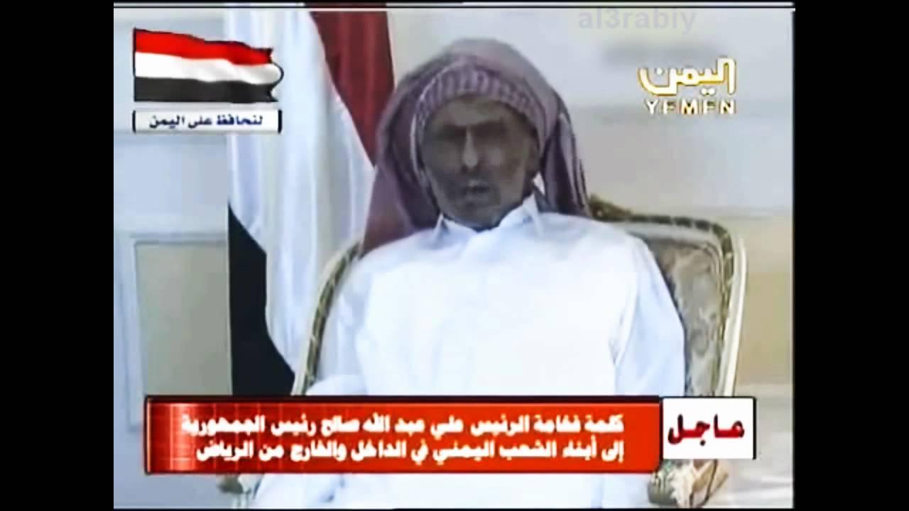 كلمة رئيس اليمن علي عبدالله صالح بعد محاولة الاغتيال Youtube
