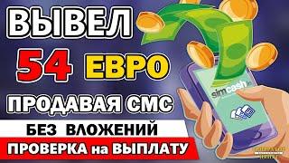 Вывожу 54 ЕВРО в XRP из мобильного приложения Sim Cash. Заработок без вложений!