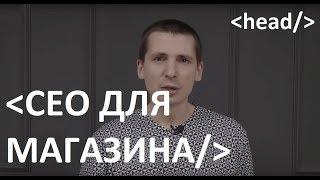 сЕО для интернет МАГАЗИНА - Как правильно настроить сео интернет сайта. ИНСТРУКЦИИ