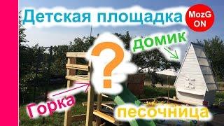 видео Горка для дачного бассейна