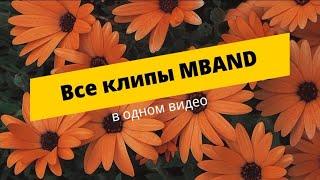 Все клипы MBAND в ОДНОМ видео