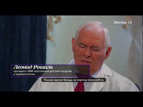 Леонид Рошаль про Скворцову