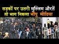जब Muslimऔरतें सड़कों पर उतरी तो देखिए कैसे भाग खड़ा हुआ Bhonpu Media/Muslim Lady Protest Against Modi