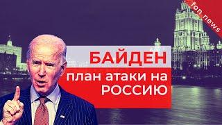 План атаки Байдена на Россию | Последние новости мира