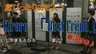 【歌詞付き】突然歌うことになり戸惑いつつも、、驚異的な上手さ!女子大生のプロ顔負けの歌唱力と絶妙なコーラスで何度でも聞きたくなる!KIRORO「Best Friend」 thumbnail