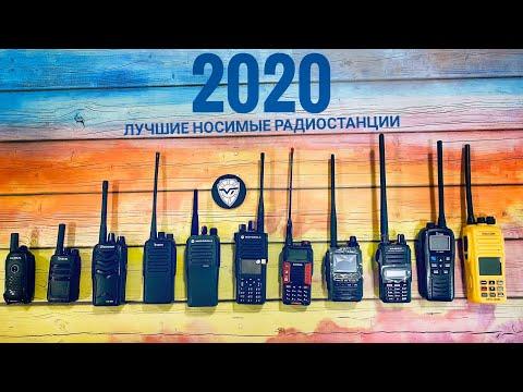 Лучшие носимые радиостанции на 2020 год. Мнение Вива-Телеком
