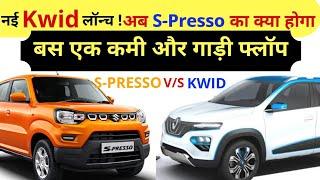 New Renault kwid climber 2019 vs Maruti Suzuki Spresso |Kwid vs Spresso which is best ? Car discount