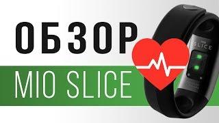 Обзор фитнес-браслета Mio Slice - Подходит ли для занятий спортом?
