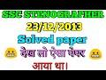 SSC STENOGRAPHER 29/12/2013 solved Question paper|| ssc stenographer examination 2018 || ssc steno