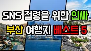 부산에 가볼만한곳  베스트5곳 핵심관광코스 꿀팁!!