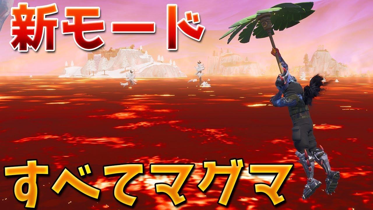 ピーク 火山 ポーラー 【フォートナイト】ポーラーピークの中に怪物がいる!! (新イベント)