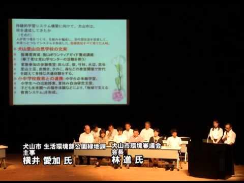 取組発表⑥「行政と市民協働による環境学習の持続的展開」犬山市、犬山市環境審議会