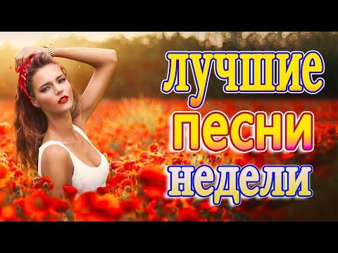 Вот Шансон 2021 Сборник ТОП песни сентябрь 2021💕Новые Хиты Радио Русский Шансон 2021💕Звучит Шансон