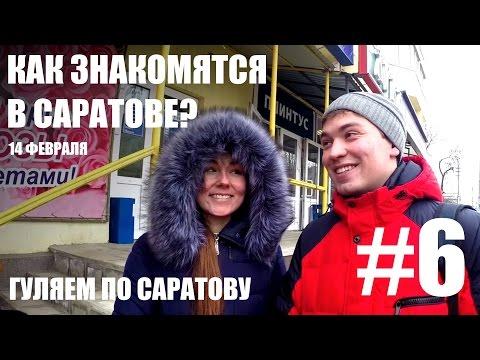 знакомство для секса г.саратов
