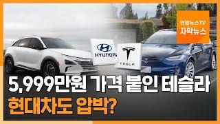 [자막뉴스] 5,999만원 가격표 붙인 테슬라…현대차도…