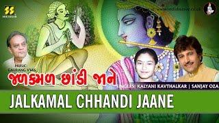 Jalkamal Chhandi | Singers: Kalyani Kavthalkar, Sanjay Oza | Music: Gaurang Vyas
