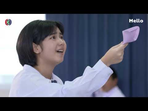 แมนๆ ยืนเยี่ยวแข่งกัน l วัยแสบสาแหรกขาด โครงการ 2 EP.13 | Mello Thailand