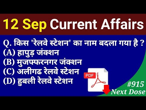 TODAY DATE 12/09/2020 CURRENT AFFAIRS VIDEO AND PDF FILE DOWNLORD