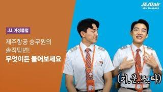 승무원의 솔직답변! 무엇이든 물어보세요 by  JJ여정클럽 시즌3