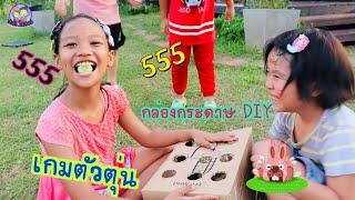 กล่องกระดาษ DIY เกมตัวตุ่น ทำเองสนุกๆที่บ้าน l น้องใยไหม kids snook