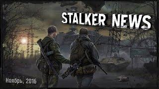 STALKER NEWS (Выпуск от 17.11.16)