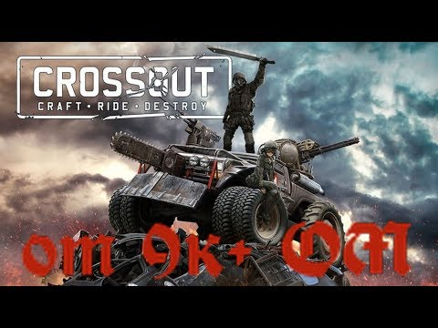 Crossout: от 9k+ ОМ