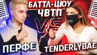 TENDERLYBAE vs ПЕРФЕ | | Баттл-шоу \