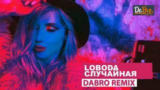 Скачать Dabro Remix LOBODA Случайная