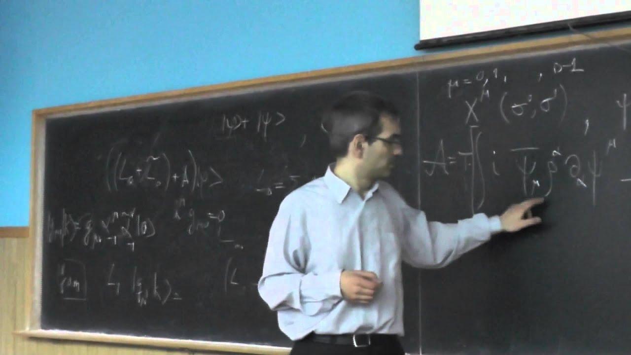 Экскурсии в теорию струн, А.А. Померанский. Лекция 2