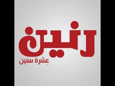 عروض رنين الجمعة و السبت 11 و 12 يناير 2019 مهرجان ال 20 جنيه