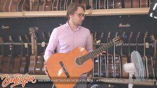 Самая дешевая классическая гитара Магазин гитар Www Gitaraclub Ru