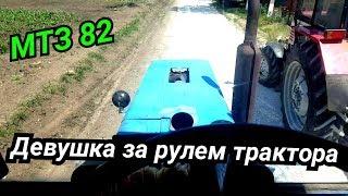 ДЕВУШКА ЗА РУЛЕМ ТРАКТОРА МТЗ 82