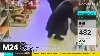 В Москве нашли пенсионерку, которую толкнули за несоблюдение соцдистанции - Москва 24