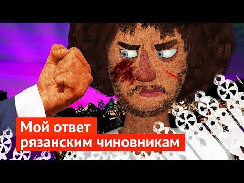 Губернатор Рязанской области был взбешён моей критикой!