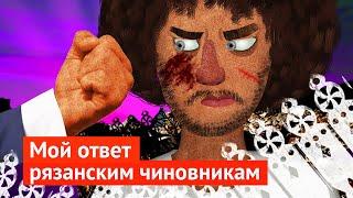 Download Губернатор Рязанской области был взбешён моей критикой! Mp3 and Videos